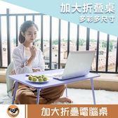 聖誕節 加大號宇宙折疊桌筆記本電腦桌懶人桌床上桌餐桌炕桌 熊貓本