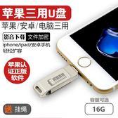 蘋果iphone手機U盤16g 高速OTG閃存盤雙接口iPad電腦三用U盤安卓 igo 全館免運
