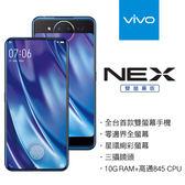 ViVO NEX 雙屏幕 10G/128G 三攝八核雙卡智慧手機 附保貼&保護殼 贈(限量)裘莉包