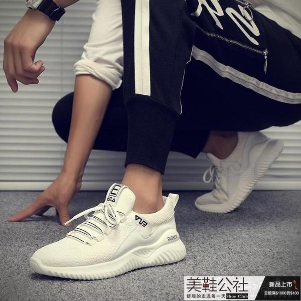 男鞋新款夏季透氣鞋子男潮鞋百搭運動韓版潮流跑步休閒小白鞋【美鞋公社】