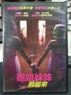 挖寶二手片-0B05-657-正版DVD-電影【姐姐妹妹殺起來】-布莉安娜海德布蘭德 亞利珊卓希普(直購價)