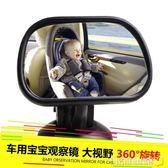 車內寶寶後視鏡兒童觀察鏡汽車觀後鏡車載baby 鏡輔助廣角曲面鏡卡洛琳