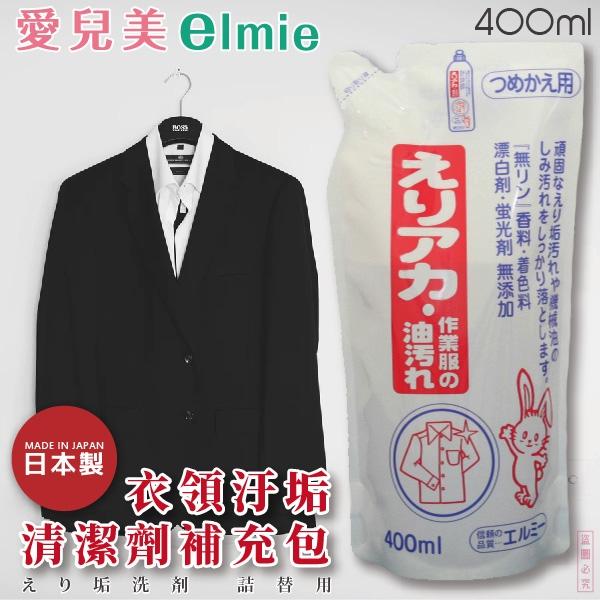 日本品牌【愛兒美Elmie】衣領汙垢去漬劑 補充包 396471