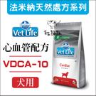 Vet Life法米納[VDCA-10心血管處方犬糧,2kg,義大利製](免運)