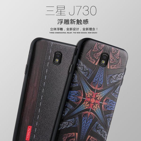 秋奇啊喀3C配件-三星J7 2017(歐亞版)手機殼 J7 Pro保護套 J730手機套軟殼硅膠套
