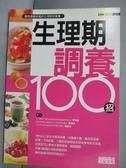 【書寶二手書T4/保健_HGG】生理期調養100招_三采文化
