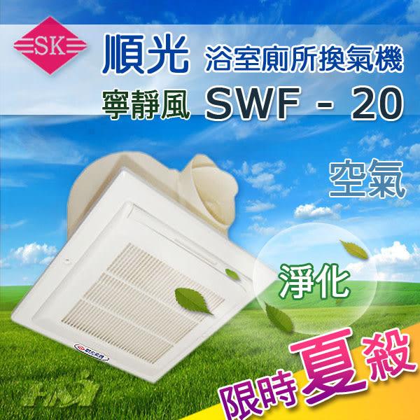 【順光牌】SWF-20 寧靜風220V浴室用通風扇/浴室換氣扇 循環扇/浴室排風機(附濾網)