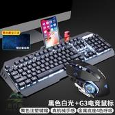 機械手感鍵盤鼠標兩件套裝吃雞臺式電腦筆電遊戲外設鍵鼠套裝【步行者戶外生活館】