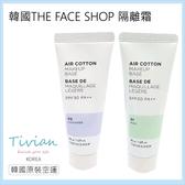 【現貨免等】韓國THE-FACE-SHOP隔離霜/飾底乳 35g {Tivian蒂唯恩購物}