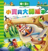 (二手書)小寶貝大師繪本(10本1CD)