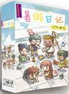 【山頂洞人】暑假日記 Natsumemo...