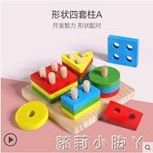 嬰幼兒童益智力開發拼圖多功能早教積木1-2一3歲男孩女孩寶寶玩具 NMS蘿莉新品