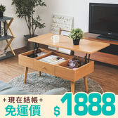 收納升降桌 和室桌 客廳桌 筆電桌【X0049】艾德上掀茶几咖啡桌(2色) MIT台灣製 完美主義