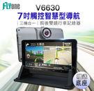 ? 7吋高解析大螢幕? 最強七吋 行車記錄+導航+Android平板 三合一完美組合