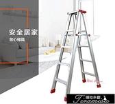 梯子 特厚鋁合金雙側梯子 工程梯具摺疊合攏 裝修梯子特厚型寬邦梯T 快速出貨