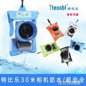 相機防水袋 特比樂 微單相機防水套防水袋佳能鬆下索尼相機T-015M/L 歐萊爾藝術館