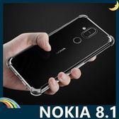 NOKIA 8.1 6D氣囊防摔空壓殼 軟殼 四角加厚氣墊 全包款 矽膠套 保護套 手機套 手機殼 諾基亞