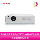 分期0利率 SHARP 夏普 PG-CE45X XGA4000流明 輕量級雷射投影機