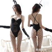 情趣內衣帶胸墊小胸連體開襠三點式兔女郎激情用品夜店制服套裝騷『潮流世家』