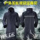 雨衣 雨衣長版成人時尚男女戶外作業徒步連體雨披防潑水加長工地勞保雨衣 酷我衣櫥