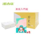 Buy917 【潔適康】美妝入門組 /乾濕兩用巾