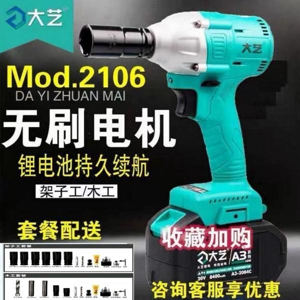大藝無刷2106電動扳手鋰電池通用架子木工汽修專用大扭力電板手