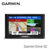 【送5吋保護貼+手機固定夾】 GARMIN Drive52 / DRIVE 52 5吋車用衛星導航