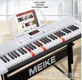 新品美科白色電子琴成人兒童幼兒初學者入門61鋼琴鍵成年專業琴88 聖誕節全館免運