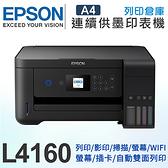 EPSON L4160 Wi-Fi三合一連續供墨複合機 /適用 T03Y100 / T03Y200 / T03Y300 / T03Y400