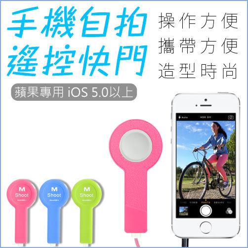 M-shoot 韓國 遙控快門 蘋果專用 自拍神器 手機 攝影快門 3.5音源 Apple iPhone iPad iOS