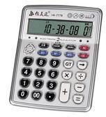【超殺價$399】計算機 佳靈通語音計算器 AR-7778 電子琴千本櫻可彈奏鋼琴音樂