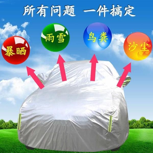 汽車全車衣 專用車罩外套 防曬隔熱四季通用 保暖加厚防雨雪遮陽