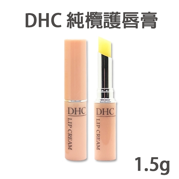 DHC 純欖護唇膏 1.5g 橄欖精華油 經典款【PQ 美妝】NPRO