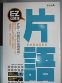 【書寶二手書T1/語言學習_YET】EZ必勝課-片語_易說館編輯部