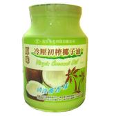 【苦行嚴選】原味冷壓初榨椰子油6罐(九折特惠)有效期限至2020.09.23