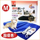 [寵樂子] LOVEPET 樂寶 寵物專用3段式電毯小動物犬貓保溫電毯 M號