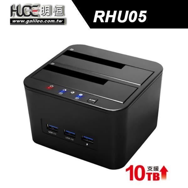【免運費】DigiFusion 伽利略 USB3.02.5/3.5 雙SATA 硬碟座 + USB3.0 HUB (RHU05)