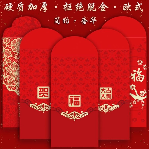 紅包袋 2020新年過年鼠年紅包袋通用利是封個性創意福字大吉大利大小紅包 【過年用品】