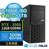 【南紡購物中心】ASUS 華碩 W480 商用工作站 i5-10500/16G/1TB+1TB/RTX3060/Win10/3Y