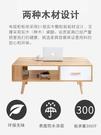 北歐茶幾簡約現代客廳電視櫃組合小戶型木質創意方形簡易茶桌子台 印象家品