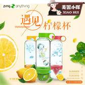 美國Citrus Zinger 檸檬杯榨汁杯活力瓶水杯子    遇見生活