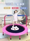 彈跳床 蹦蹦床家用室內彈跳可折疊小型成人健身蹭蹭床寶寶跳跳床 風馳
