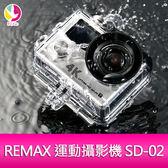 REMAX 小巧便攜微型防水運動攝影機 SD-02