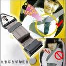 Qmishop 兒童安全帶固定器/汽車安...