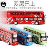 玩具車車  金屬雙層巴士語音公交車大巴士公共汽車公交模型玩具車 KB10509【歐爸生活館】