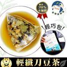 台灣茶人 切油斬臭輕纖刀豆茶3角茶包(7入)