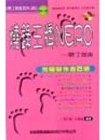 二手書博民逛書店 《燒錄王牌NERO帶了就走-光碟製作自己來》 R2Y ISBN:9572233637│梁仁楷