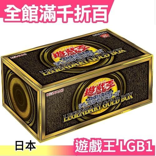 日本 遊戲王 OCG LEGENDARY GOLD BOX 限定傳說黃金豪華組【小福部屋】