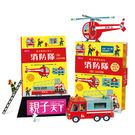 快手模型小達人:消防隊(盒內含組合式消防...