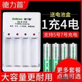電池通用充電器套裝五七號鎳氫可充電替代1.5v7號  街頭布衣